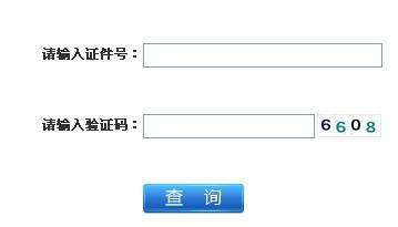 2012江苏经济师成绩查询时间入口