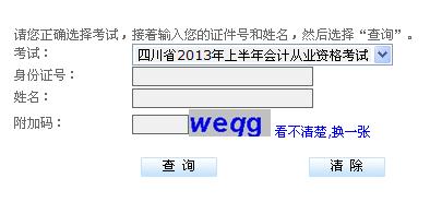 四川2013上半年会计从业资格成绩查询