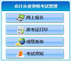 2013第三季度山东省会计从业资格考试报名入口