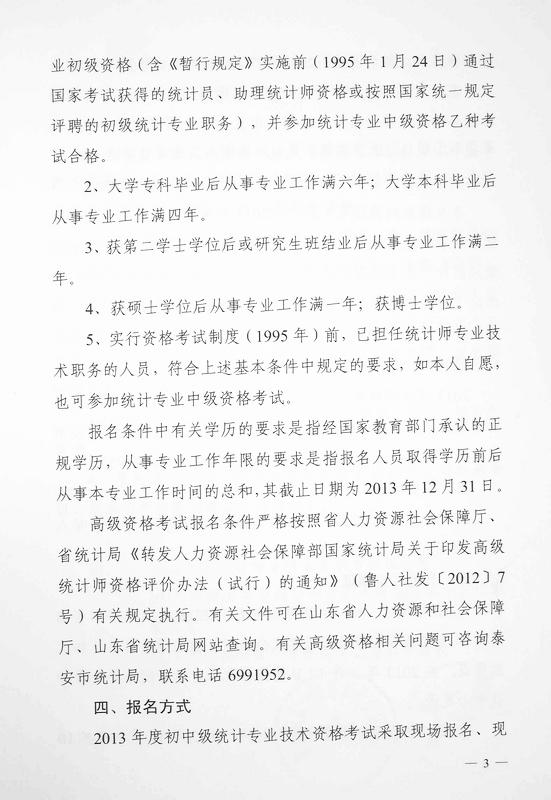 2013年山东泰安统计师考试报名时间