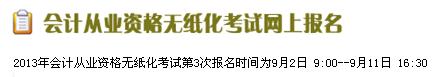 2013年浙江第三次会计从业资格报名时间