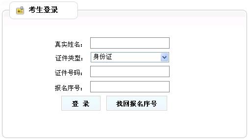 2013年宁夏资产评估师准考证打印入口