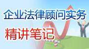2014企业法律顾问实务讲义