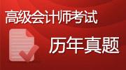 2013高级会计师历年真题