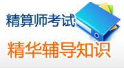 中国精算师考试复习指导
