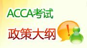 专家解析: 2013年ACCA考试政策大纲变化
