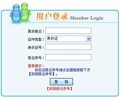内蒙古2013年经济师准考证打印入口