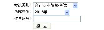 2013下半年云南会计从业资格考试成绩查询入口