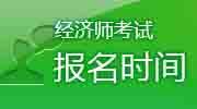 2019年经济师必威体育betwayAPP下载必威体育官方下载时间