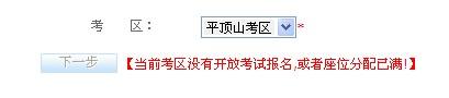 2013年河南平顶山第四季度会计从业考试报名入口