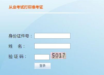 2013下半年天津会计从业资格考试准考证打印入口