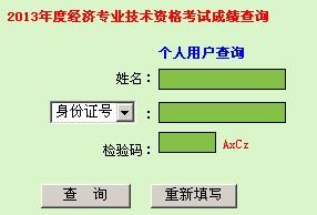 2013年广东经济师考试成绩查询入口