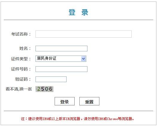 2013北京经济师考试成绩查询入口开通 点击进入