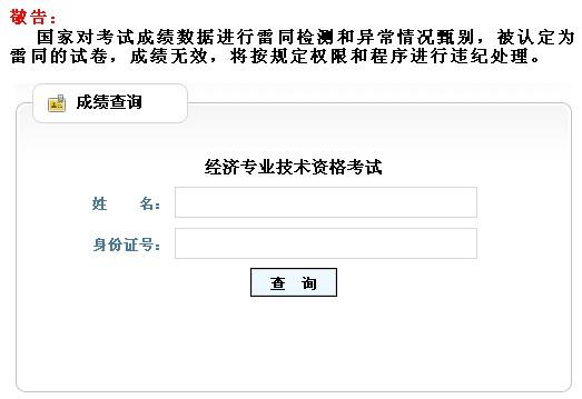 2013山东经济师考试成绩查询入口开通 点击进入