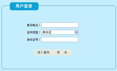 2013深圳经济师考试成绩查询入口开通 点击进入