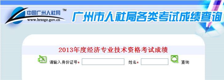 2013广州经济师考试成绩查询入口开通 点击进入