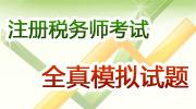 注册税务师必威体育betwayAPP下载模拟试题