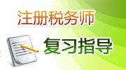 2014注册税务师复习指导