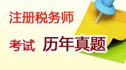 注册税务师必威体育betwayAPP下载历年真题