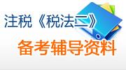 注册税务师必威体育betwayAPP下载《税法二》精华辅导资料
