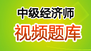 2018中级经济师考试视频题库