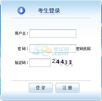 2014年贵州注册资产评估师报名入口