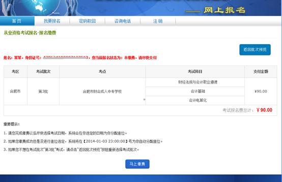 2014年安徽会计从业资格考试网上报名流程