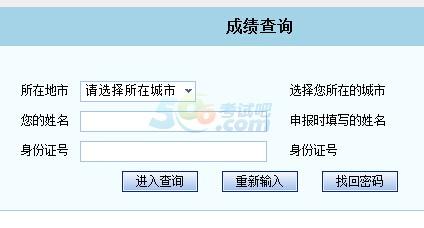 2014年江苏统计从业资格考试成绩查询入口已开通