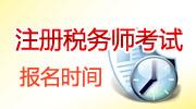 注册税务师必威体育betwayAPP下载必威体育官方下载时间及方式