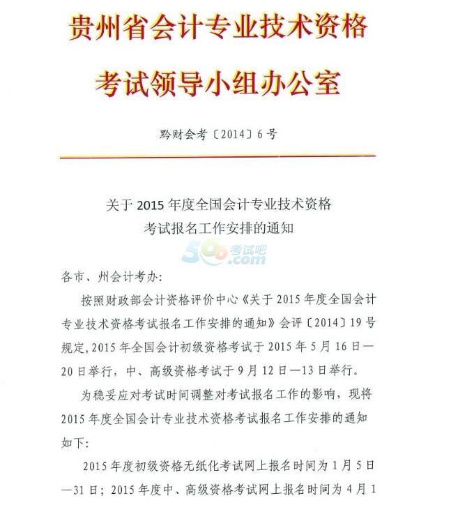 2015年贵州高级会计师考试报名时间:4月1日至30日