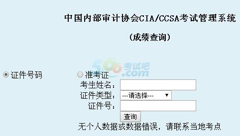 中国内部审计协会成绩查询入口