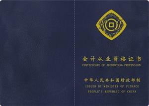 杭州上元会计:在校大学生为什么要考取会计从业资格证?
