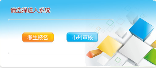 2015年湖南高级经济师报名入口(4月3日开通)
