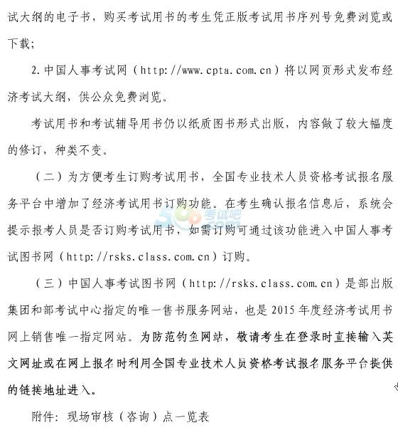 上海2015年经济专业技术资格考试考务工作的通知