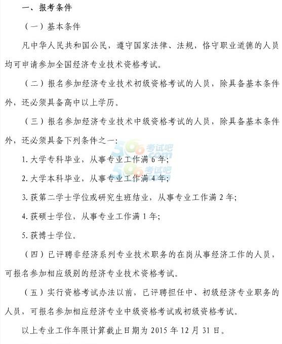 上海职业能力考试院:2015上海经济师考试报名条件