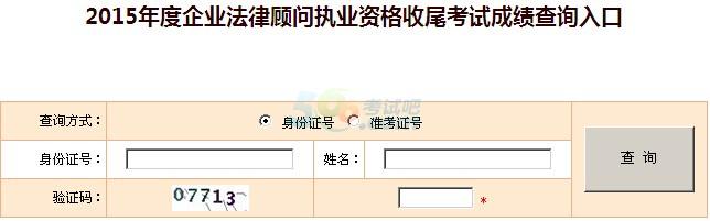 2015年北京企业法律顾问收尾考试成绩查询入口已开通