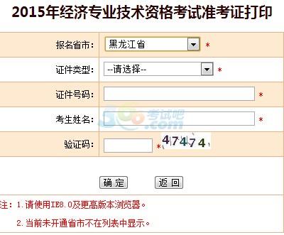 2015黑龙江经济师考试准考证打印入口 点击进入