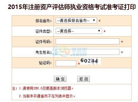 2015云南注册资产评估师考试准考证打印入口开通