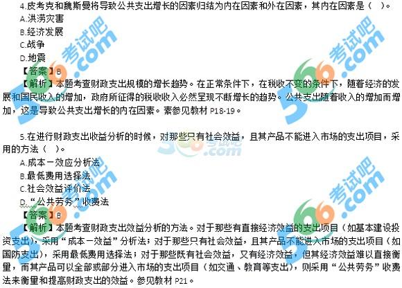 2015经济师考试《中级财政税收》真题答案(版本2)