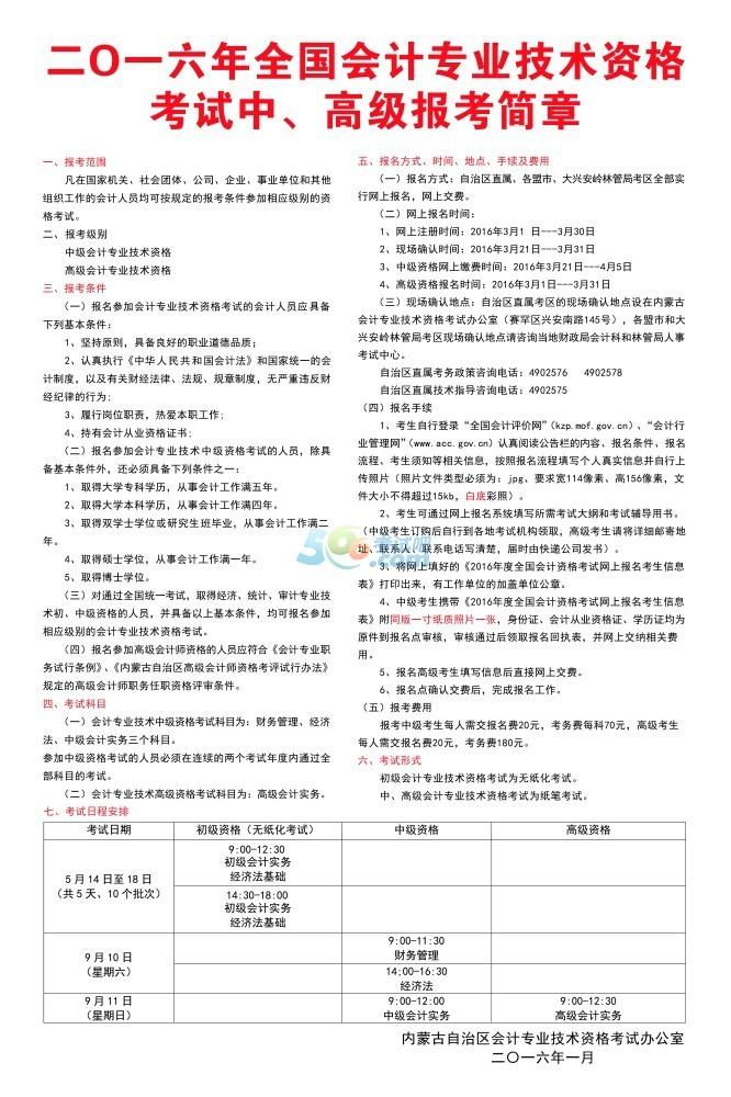 2016年内蒙古高级会计师考试费用已公布