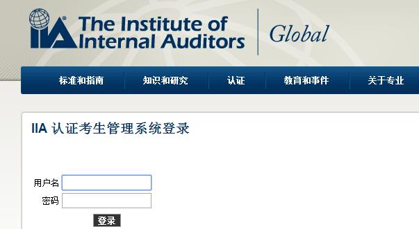 2016年国际内审师全国统一报名入口