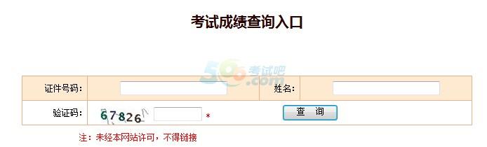 黑龙江2017年经济师考试成绩查询入口