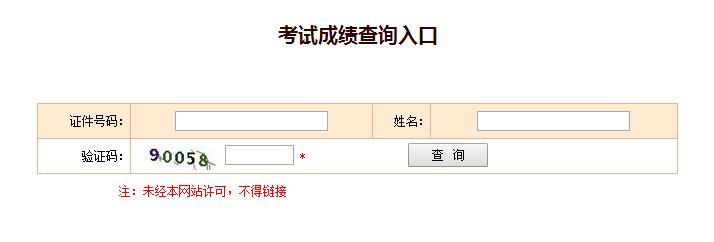 2015年云南资产评估师考试成绩查询入口已开通