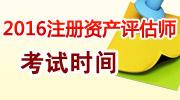 2014年注册资产评估师考试时间