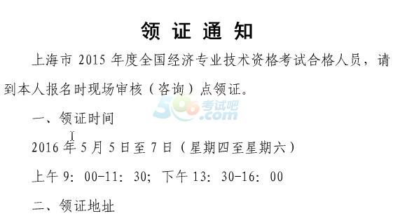 2015年上海经济师证书领取时间
