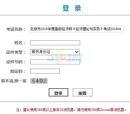 高级经济师考试网_2009年黑龙江高级经济师资格考试有关通知经