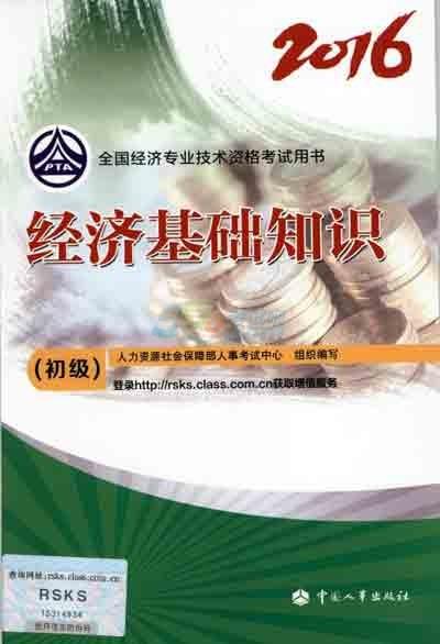 2016年初级经济师考试教材经济基础知识