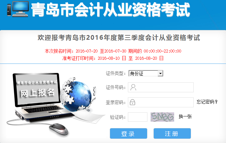 青岛市2016年第三季度会计从业资格考试报名入口