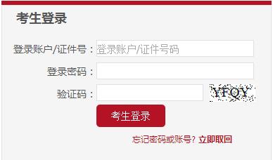 2016年9月徐州基金从业考试统考报名入口 点