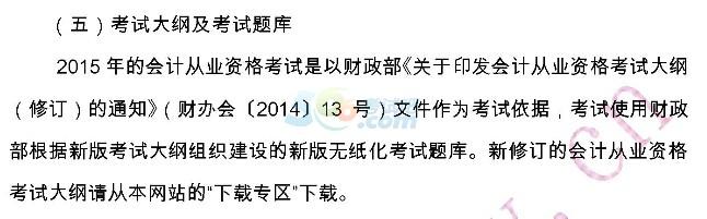 2016年天津会计从业资格考试大纲